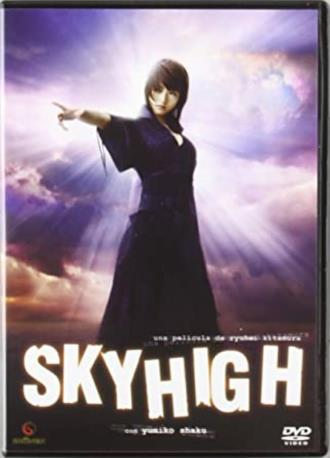 SKYHIGH DVD 2MA