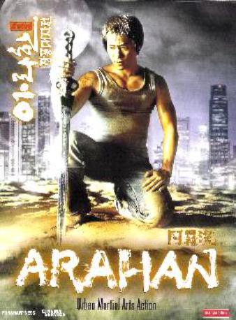 ARAHAN DVD